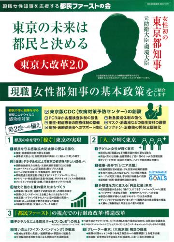 現職女性知事を応援する都民ファーストの会法定ビラ_f0059673_23453631.jpg