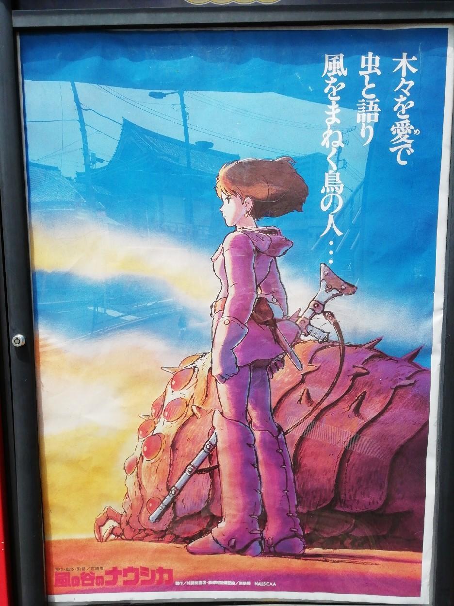 ★「風の谷のナウシカ」映画鑑賞レポート★_f0351775_23175067.jpg