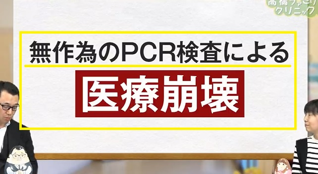 衝撃!PCR検査は不正確で健常者までもがコロナと判定され入院とされていた! #124_b0225081_1884124.jpg