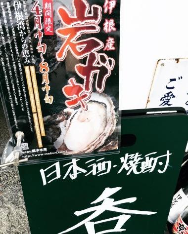伊根産岩牡蠣入荷_d0113681_18160461.jpeg