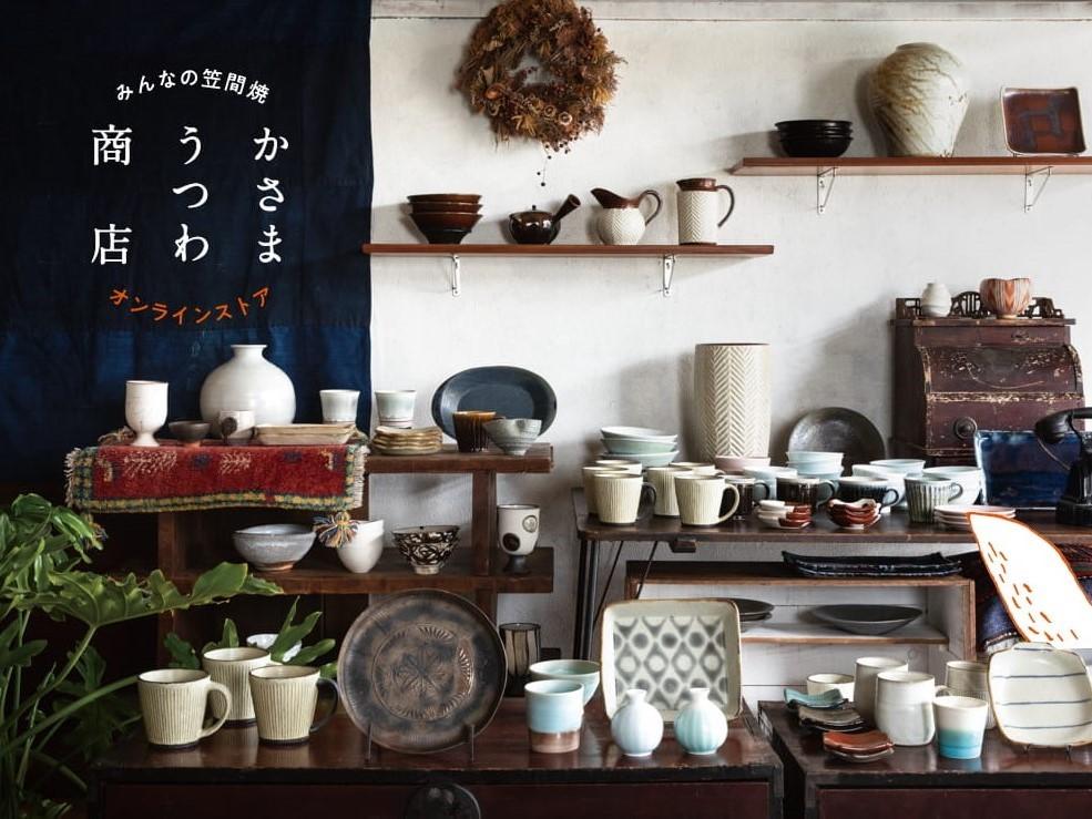 【かさまうつわ商店】リーフレットが完成しました!_f0229883_10225243.jpg