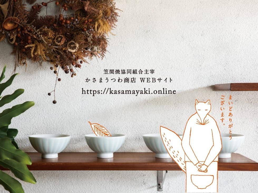 【かさまうつわ商店】リーフレットが完成しました!_f0229883_10225915.jpg
