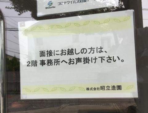 6/27 【御礼】2021年度新卒 採用(役員)面接_b0172896_15104134.jpg