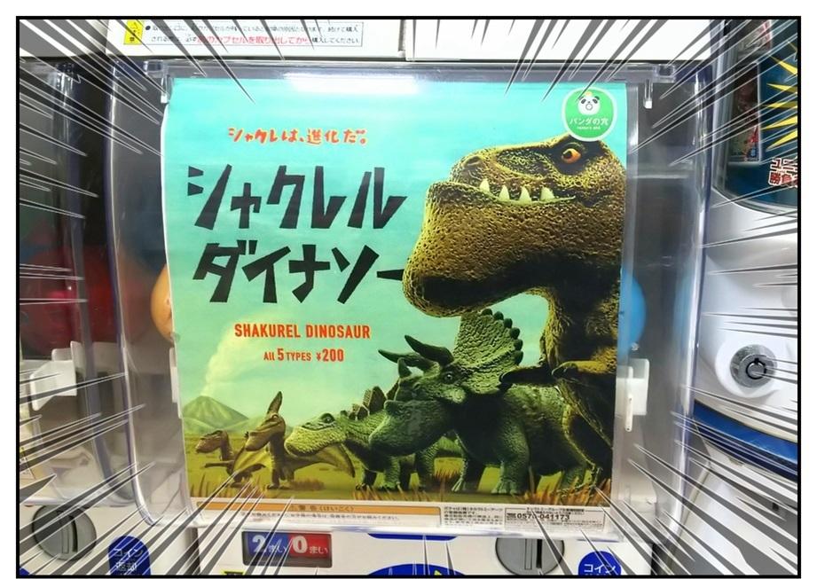 シャクレルダイナソー 全種揃うまで回す!!_f0205396_20160895.jpg