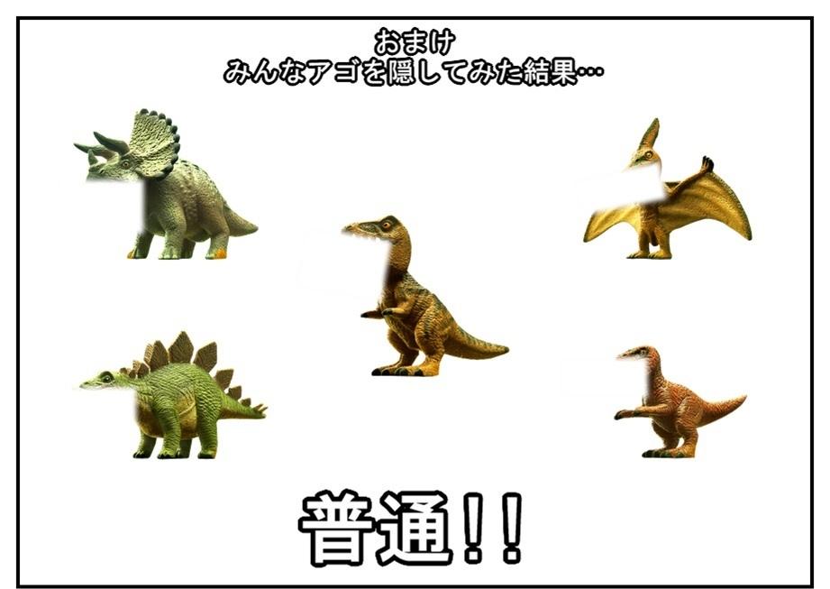 シャクレルダイナソー 全種揃うまで回す!!_f0205396_20451207.jpg