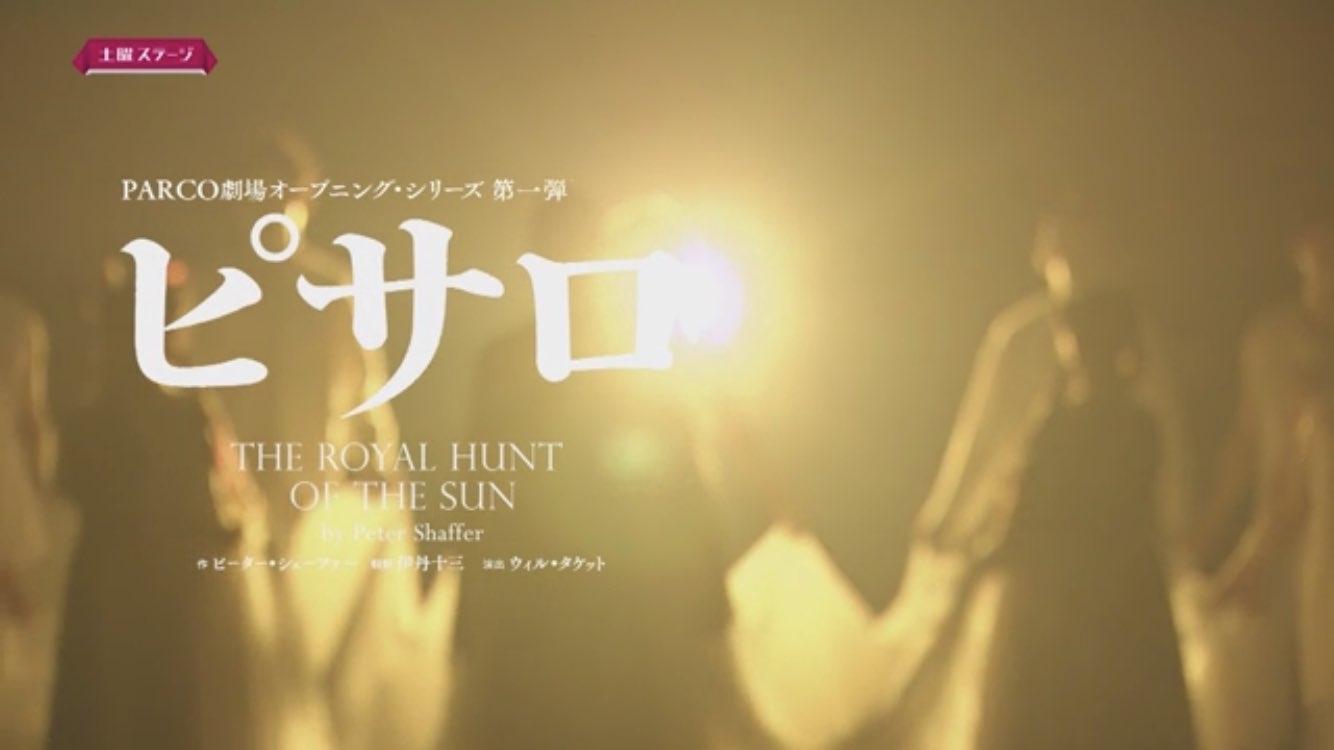 渡辺謙 主演の『ピサロ』が帰ってくる。_f0061797_00035896.jpg