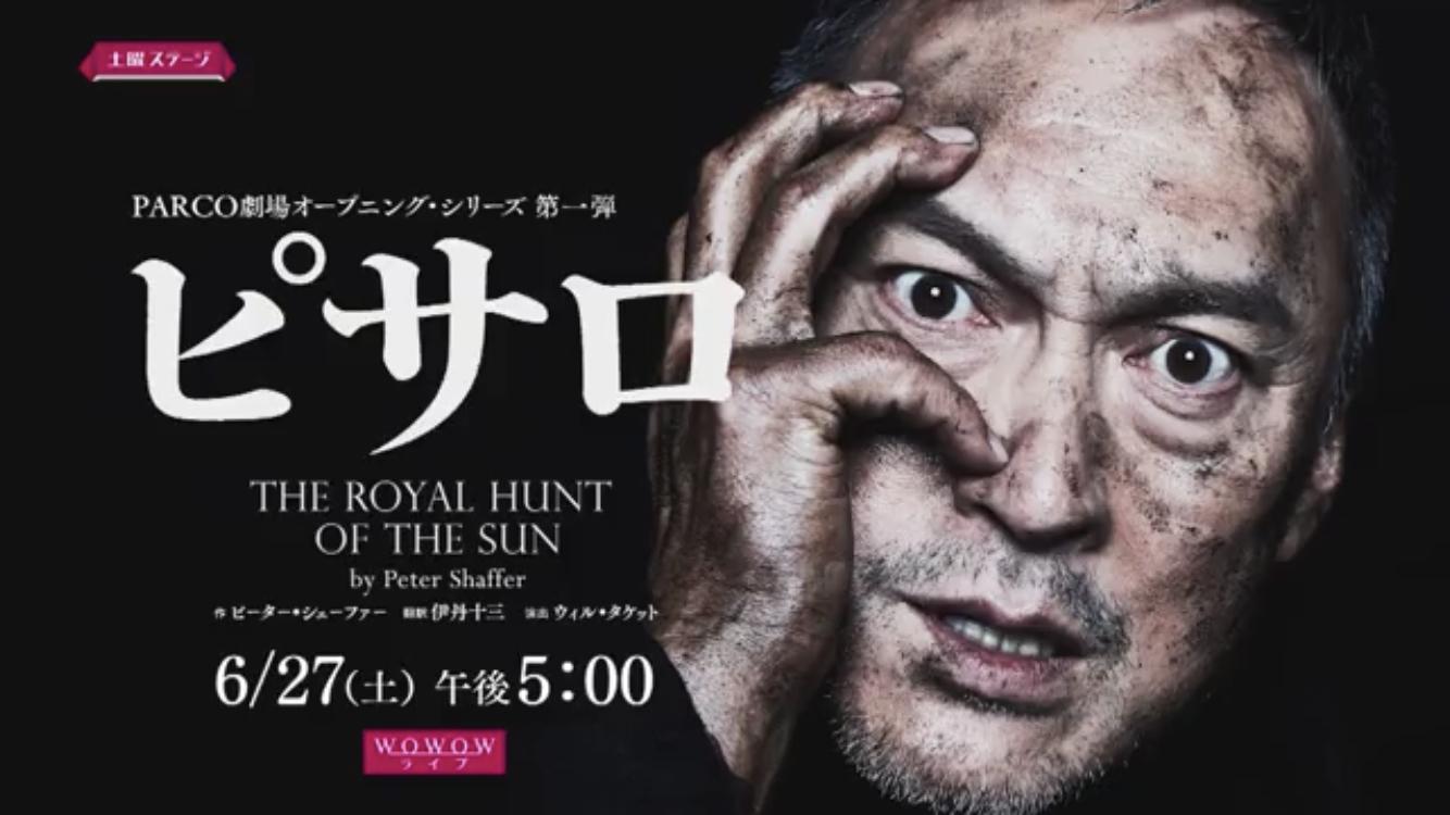 渡辺謙 主演の『ピサロ』が帰ってくる。_f0061797_00043460.jpg