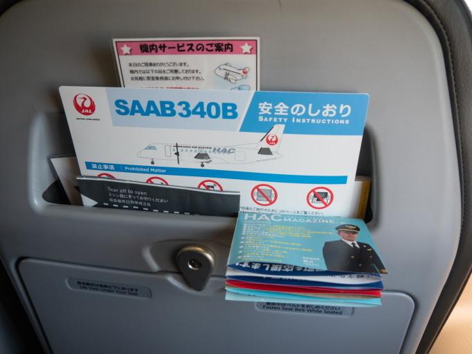 北海道エアシステムの新機材ATR42に乗って・・函館へ(1)_f0276498_13090388.jpg