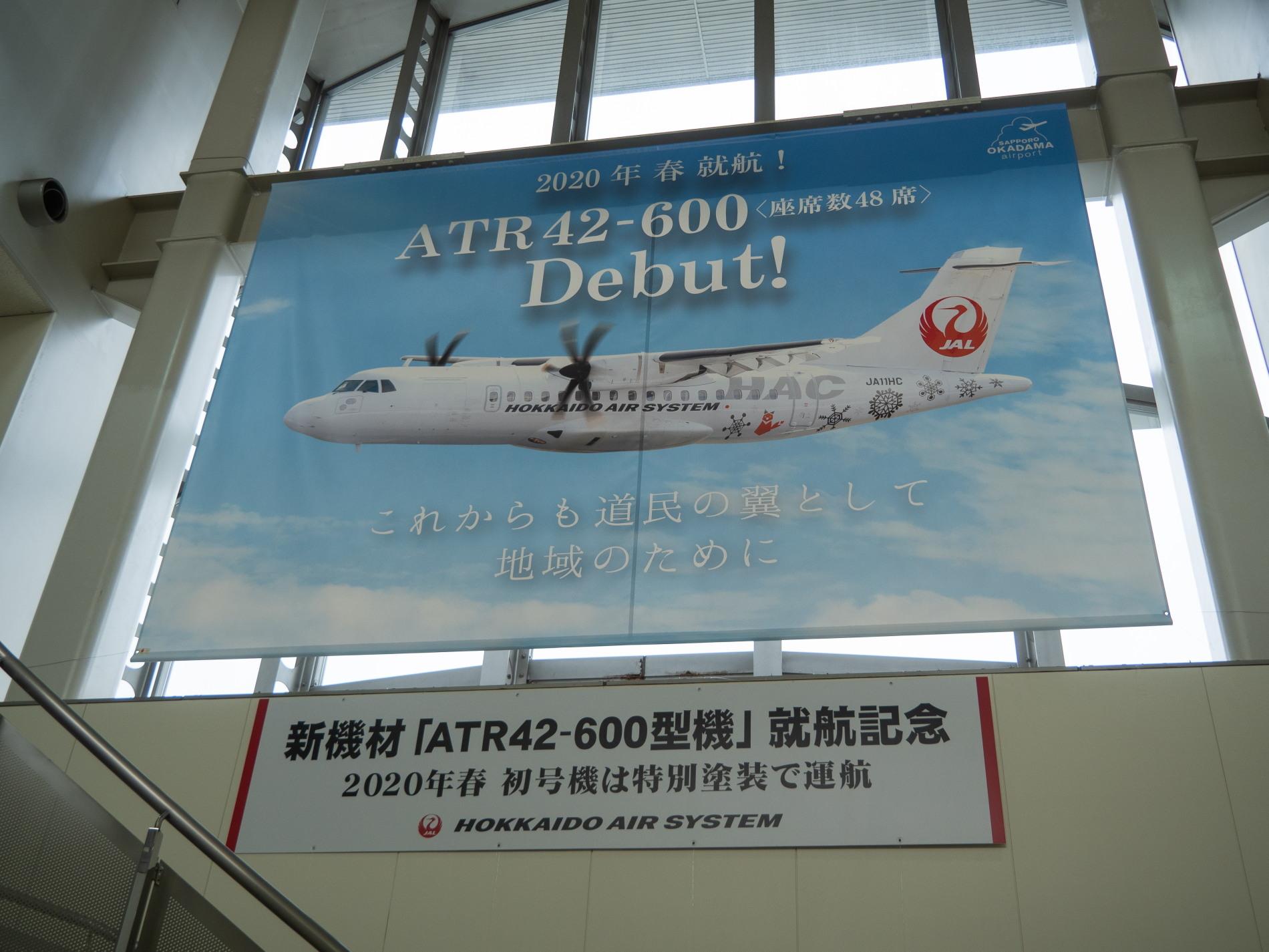 北海道エアシステムの新機材ATR42に乗って・・函館へ(1)_f0276498_13095048.jpg