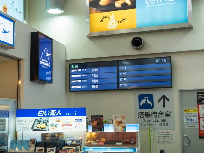 北海道エアシステムの新機材ATR42に乗って・・函館へ(1)_f0276498_13111868.jpg