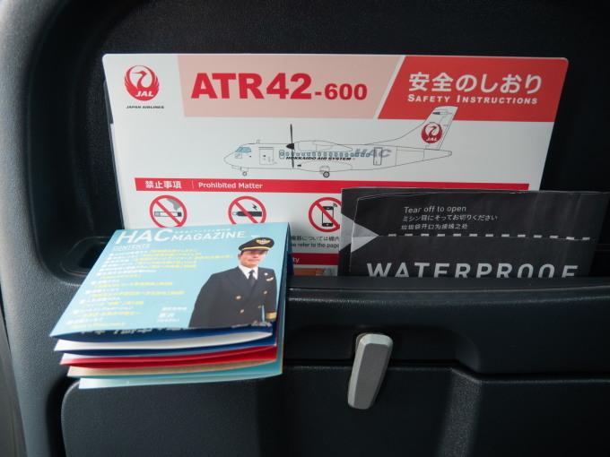 北海道エアシステムの新機材ATR42に乗って・・函館へ(1)_f0276498_13121149.jpg