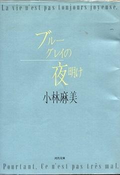 小林麻美 第二幕 / 延江浩(\'20)_a0116217_00001619.jpg