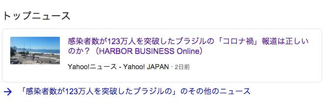 【執筆寄稿◉記事】@hboljp #Yahooニュース #LINEニュース 他多数掲載◉ハーバー・ビジネス・オンライン_b0032617_20091599.jpg