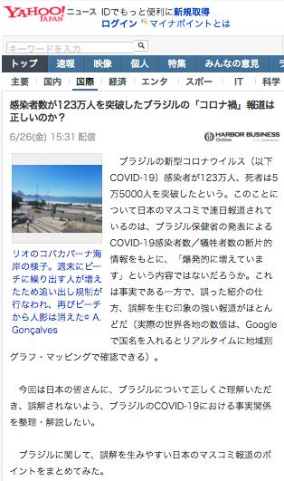 【執筆寄稿◉記事】@hboljp #Yahooニュース #LINEニュース 他多数掲載◉ハーバー・ビジネス・オンライン_b0032617_20092133.jpg