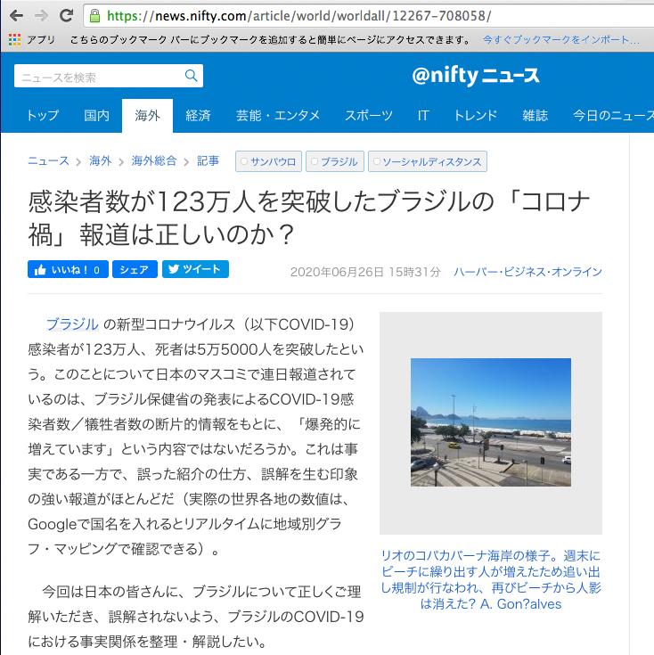 【執筆寄稿◉記事】@hboljp #Yahooニュース #LINEニュース 他多数掲載◉ハーバー・ビジネス・オンライン_b0032617_20272146.jpg