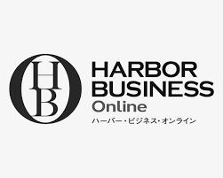 【執筆寄稿◉記事】@hboljp #Yahooニュース #LINEニュース 他多数掲載◉ハーバー・ビジネス・オンライン_b0032617_20335519.png