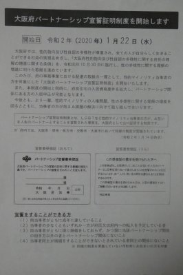 大阪府パートナーシップ宣誓証明制度の受領書があれば市営住宅の入居資格要件の親族とみなされます_c0133422_23330805.jpg