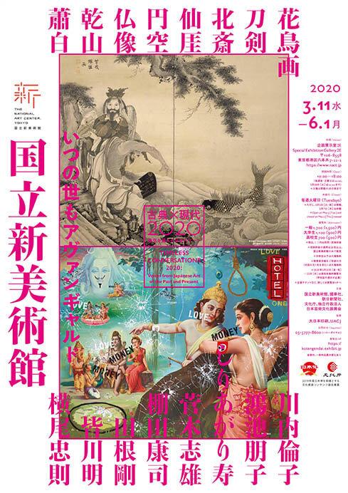 展覧会「古典×現代2020ー時空を超える日本のアート」_b0187229_13534905.jpg