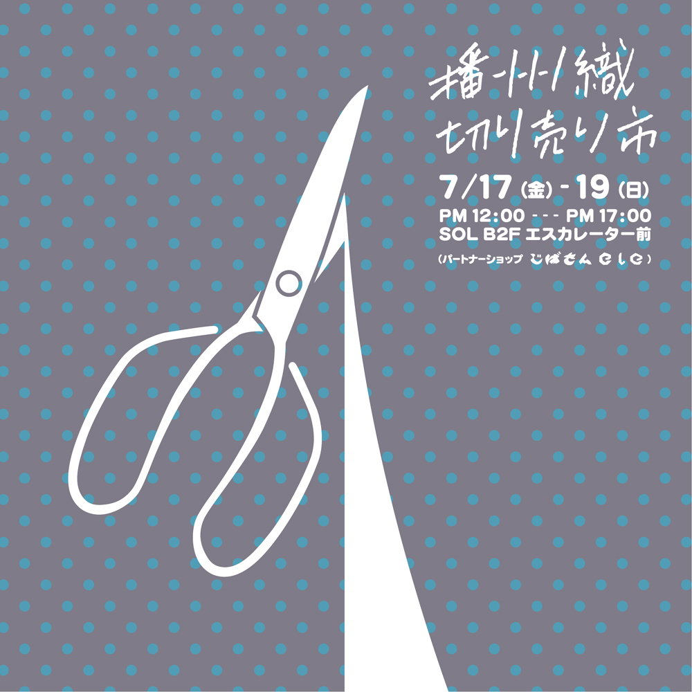 7月播州織切り売り市の日程のお知らせ_e0295731_17025835.jpg