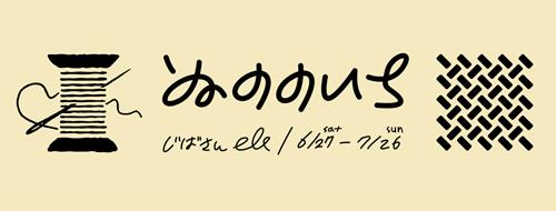 7月播州織切り売り市の日程のお知らせ_e0295731_17110693.jpg