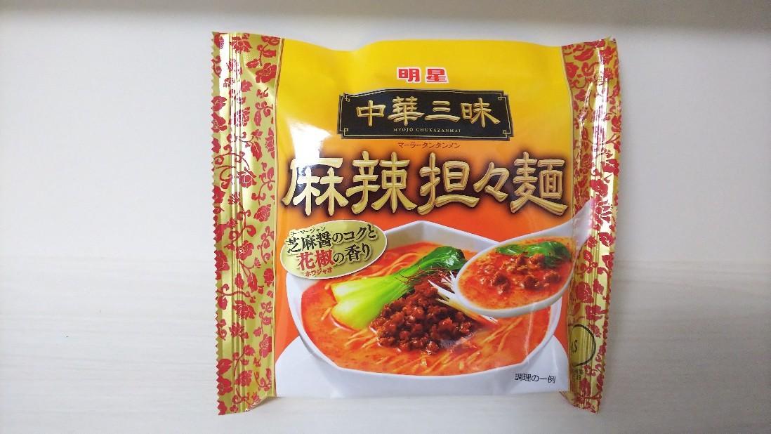 明星 中華三昧「麻婆担担麺」_c0404632_10122608.jpg