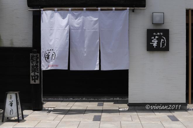 奴寿司 華月 ~お祝いの食事会~_e0227942_21010702.jpg