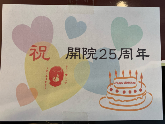 6月23日、クリニックは25周年を迎えました。_f0141246_12054961.jpg