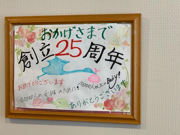 6月23日、クリニックは25周年を迎えました。_f0141246_12081748.jpg