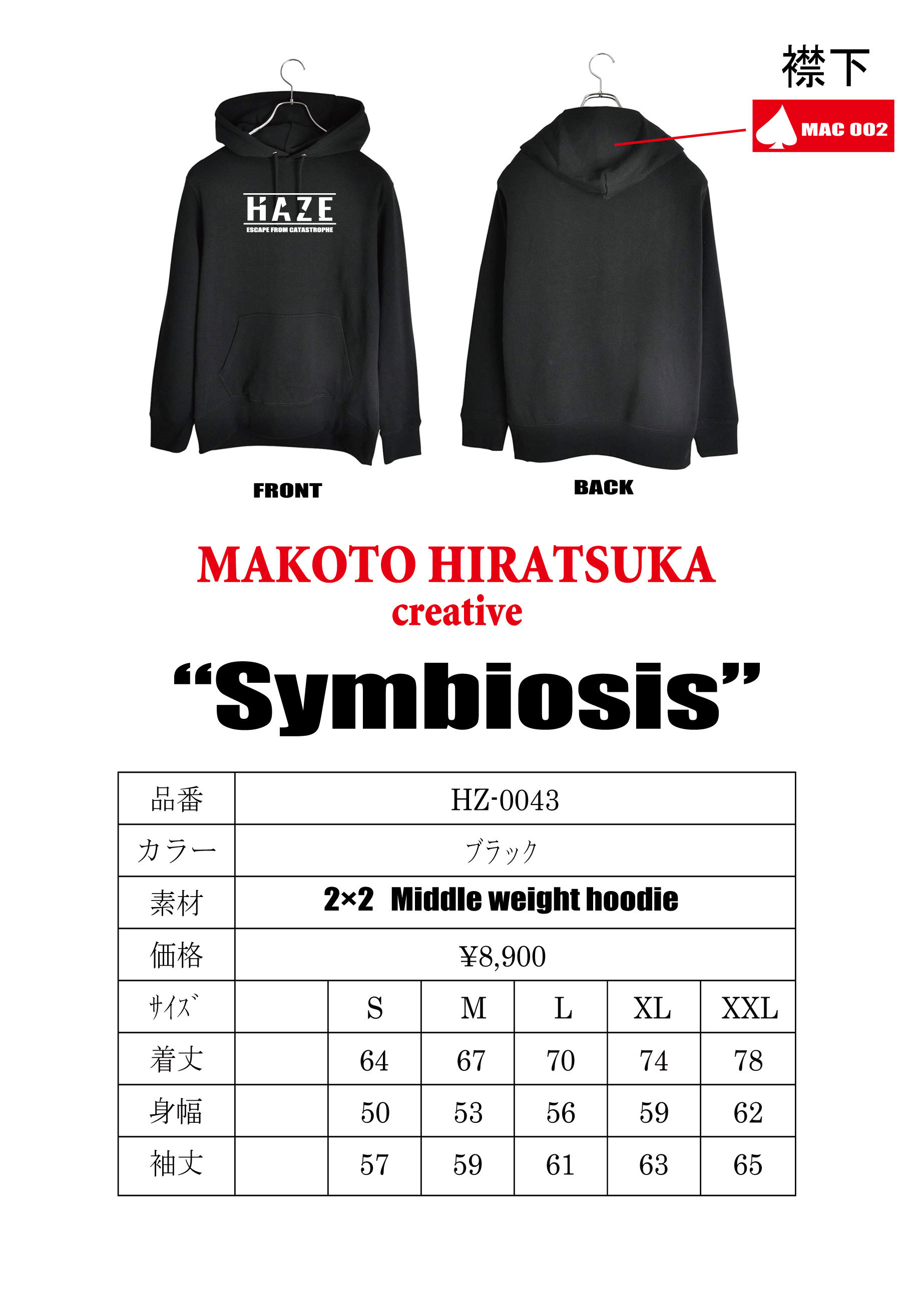 HATE&ZEST 10th Anniversary 【第三弾】及びGDF新作 詳細_b0335651_18031455.jpg