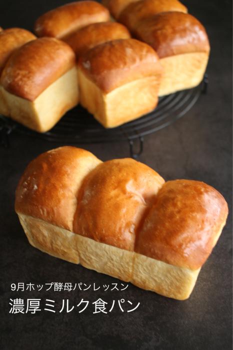 Espoir3n流、自家製ホップ酵母基本パンレッスン9月は「濃厚ミルク食パンとさつまいもワッフル」募集のお知らせです。_c0162653_14034961.jpg
