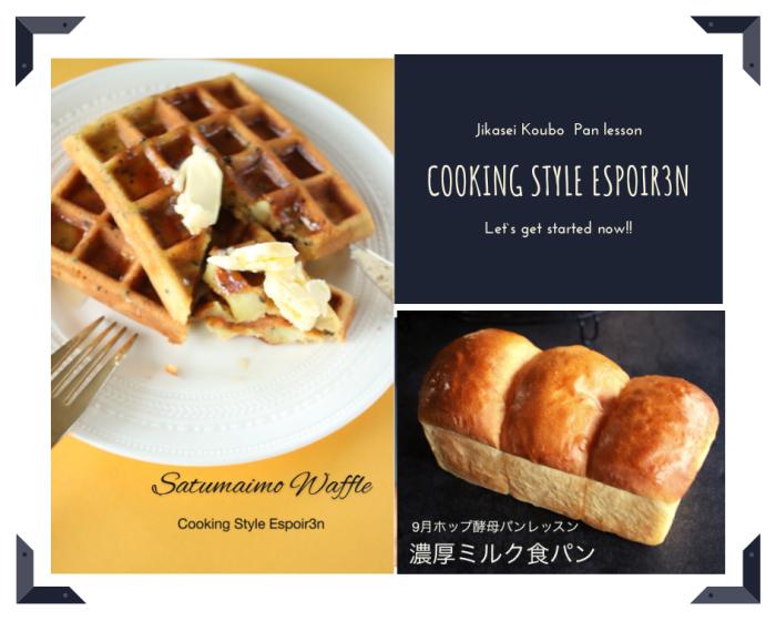 Espoir3n流、自家製ホップ酵母基本パンレッスン9月は「濃厚ミルク食パンとさつまいもワッフル」募集のお知らせです。_c0162653_14142736.jpg