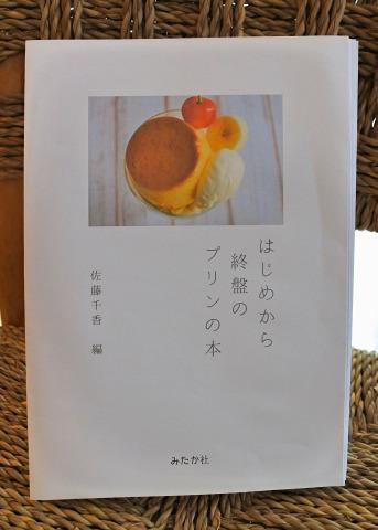 1ページ目から終盤のレシピ本を作った。_c0288455_17493210.jpg