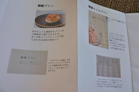 1ページ目から終盤のレシピ本を作った。_c0288455_17555464.jpg