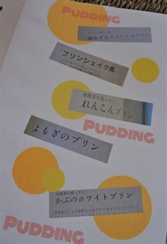 1ページ目から終盤のレシピ本を作った。_c0288455_18004327.jpg