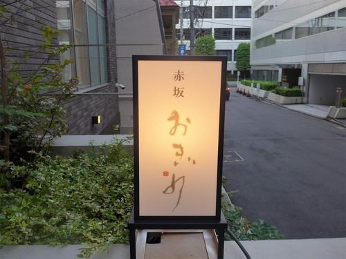 赤坂「赤坂 おぎ乃」へ行く。_f0232060_12483883.jpg