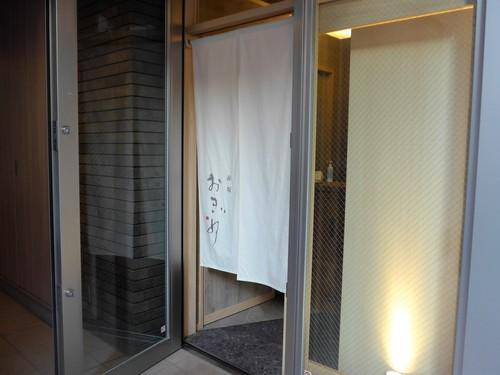 赤坂「赤坂 おぎ乃」へ行く。_f0232060_12484872.jpg
