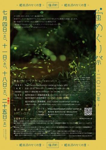 軽井沢の蛍・2020 * 発地のゲンジボタルはピーク、塩沢の蛍めぐりも来月開催予定?_f0236260_20595139.jpg