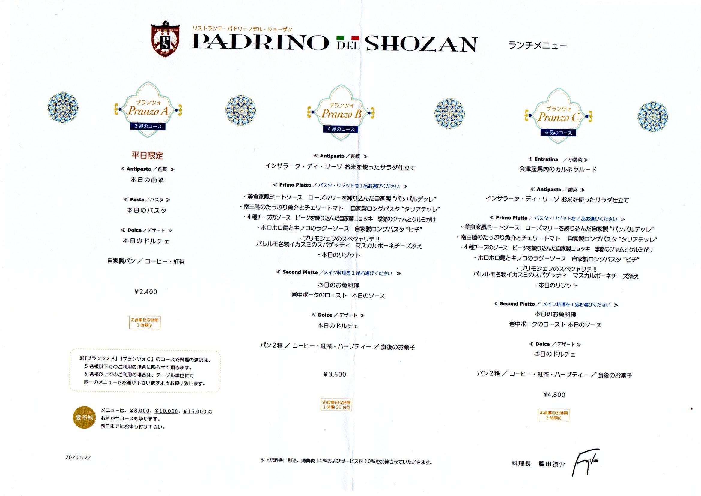 オトーさんのランチ ~ 高級イタリアン (ウェスティン仙台 (7))_b0405262_20150583.jpg