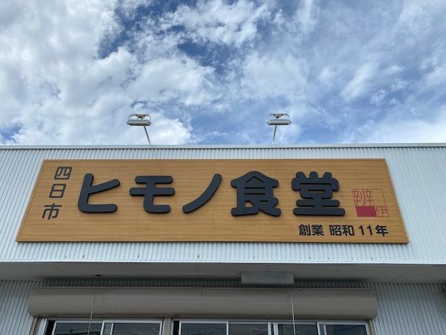 お出かけ日記:ヒモノ食堂@四日市_f0059665_16004826.jpg