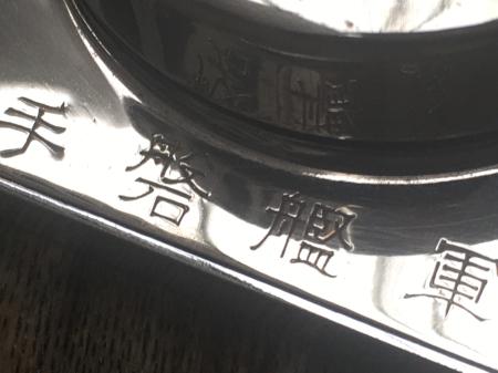海軍置時計・軍艦磐手遠洋航海記念。_a0154482_18560794.jpg