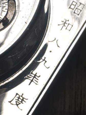 海軍置時計・軍艦磐手遠洋航海記念。_a0154482_18561816.jpg
