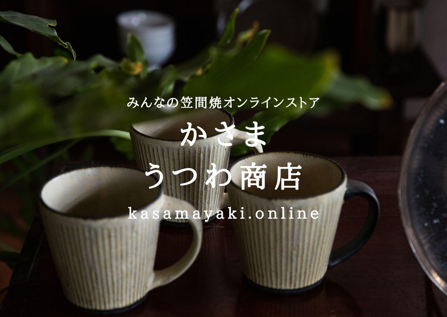 【かさまうつわ商店】グランドオープン!_f0229883_20333729.jpg