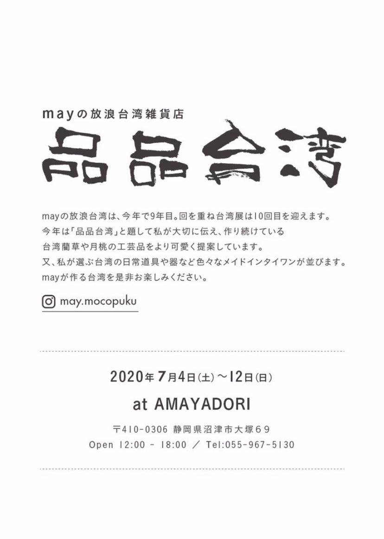 企画展のお知らせ「品品台湾」_f0212293_12471438.jpg