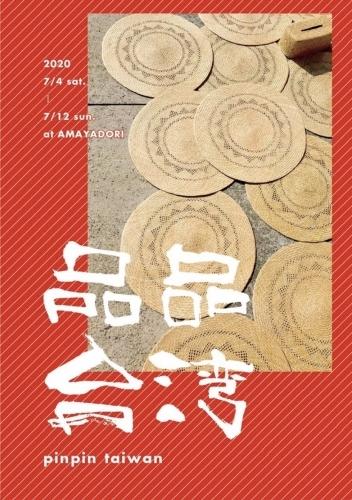 企画展のお知らせ「品品台湾」_f0212293_12471624.jpg