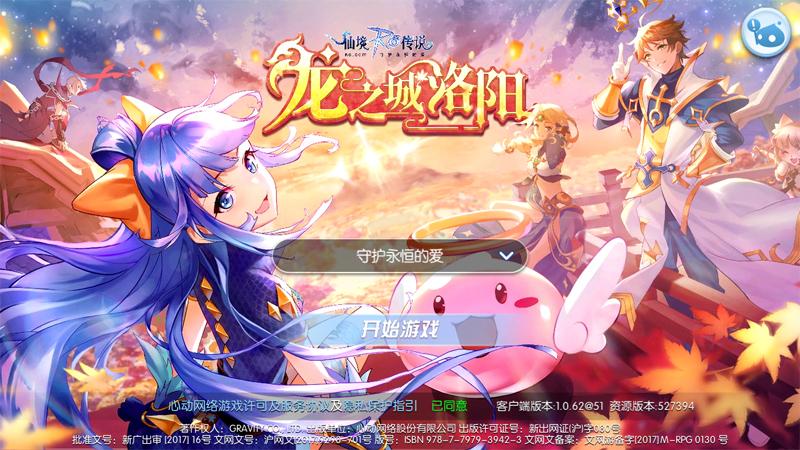 仙境传说RO:EP7.0龍之城洛陽_f0149798_16122170.jpg