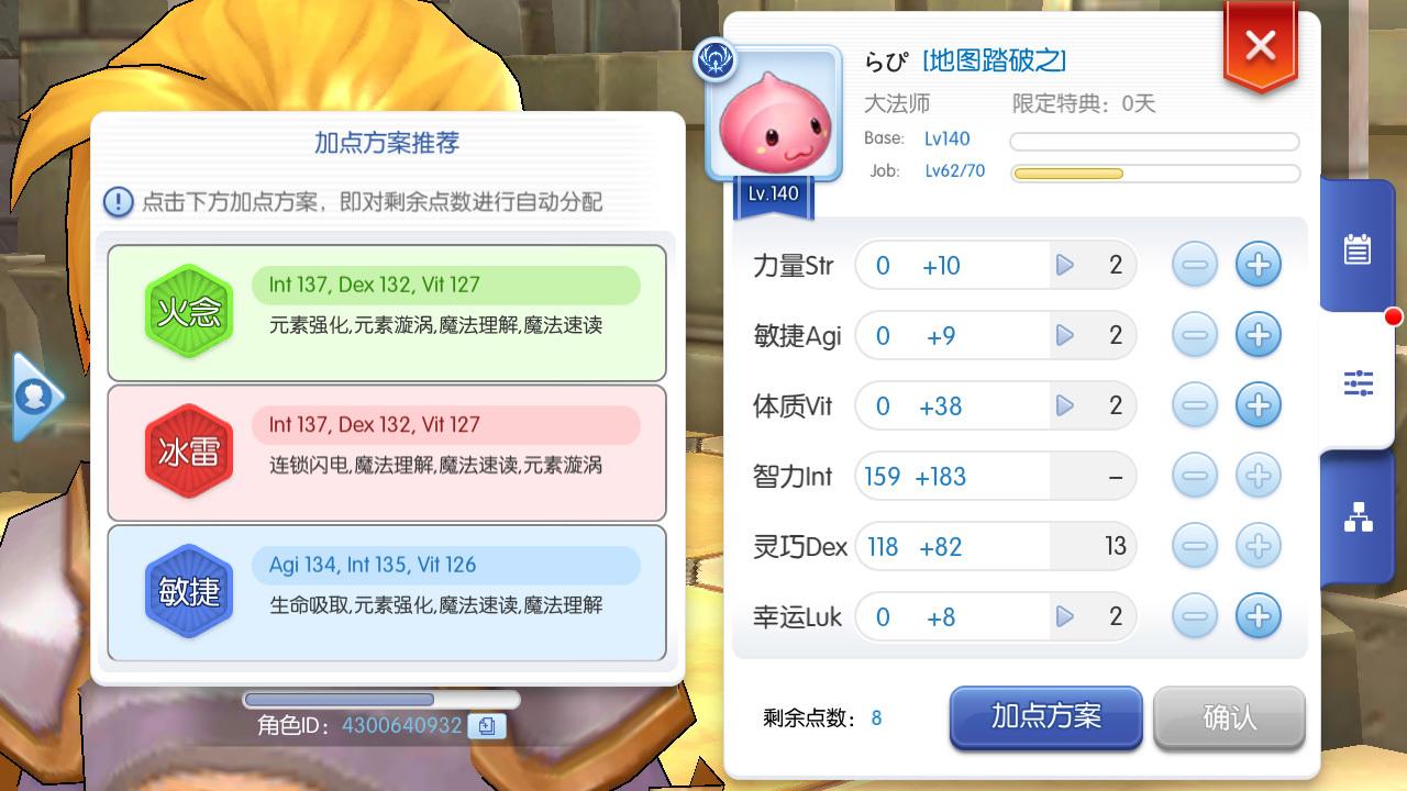 仙境传说RO:EP7.0龍之城洛陽_f0149798_17274152.jpg