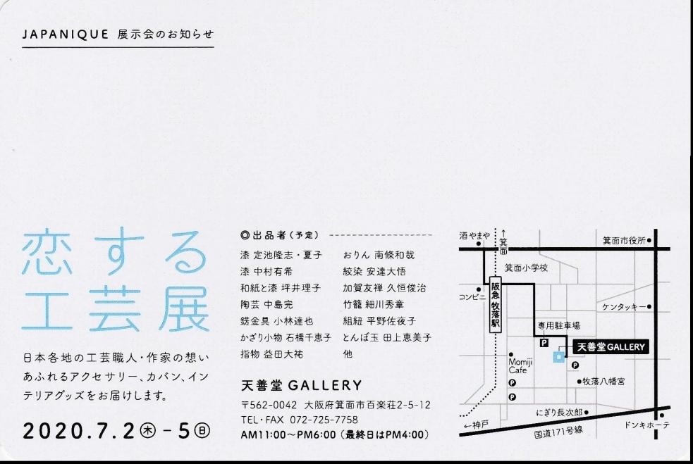 恋する工芸展 2020.06.28_c0213599_22242853.jpg