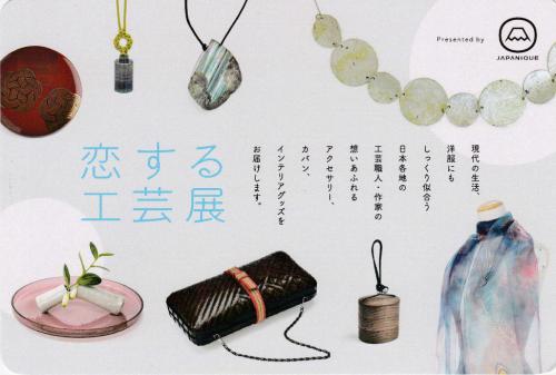 恋する工芸展 2020.06.28_c0213599_22264358.png