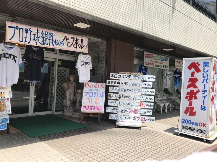 ベースボール(立川)で「横峯さくらちゃんステーキ」ランチ♪_c0212604_12214337.jpg