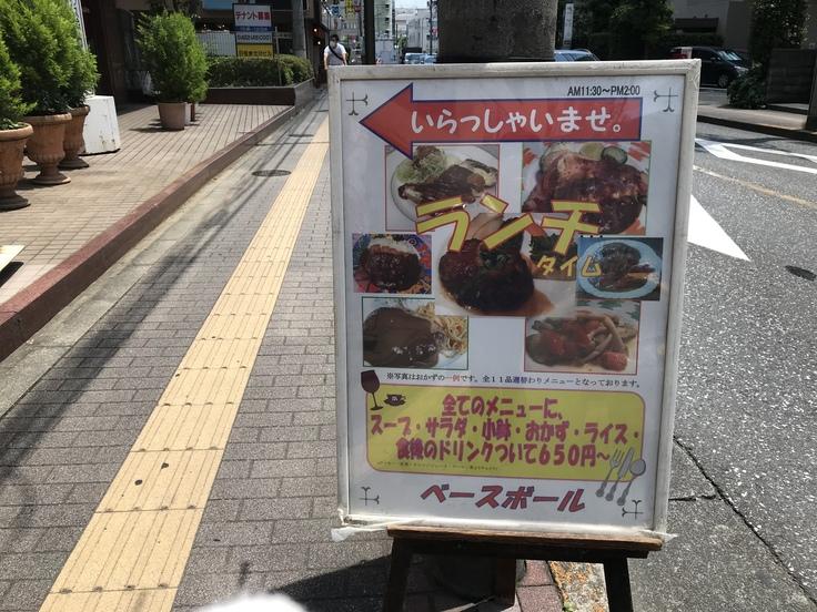 ベースボール(立川)で「横峯さくらちゃんステーキ」ランチ♪_c0212604_1222919.jpg